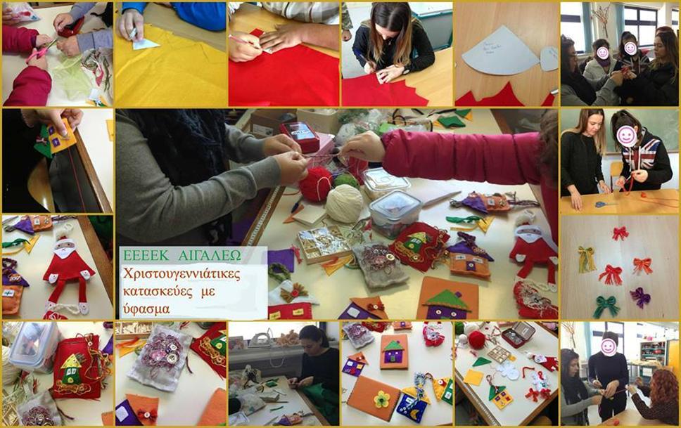 Χριστουγεννιάτικο Bazaar: Κατασκευές με Ύφασμα